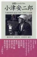 国際シンポジウム 小津安二郎 生誕100年記念「OZU 2003」の記録 朝日選書