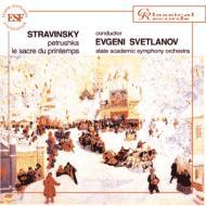 『ペトルーシュカ』、『春の祭典』 スヴェトラーノフ 受注203本