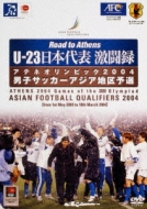 Road to Athens U-23日本代表激闘録 アテネオリンピック2004男子サッカーアジア地区予選