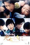 光とともに・・・ 〜自閉症児を抱えて〜DVD-BOX