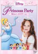 ディズニープリンセス:憧れのバースデイ・パーティー