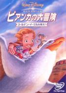 ビアンカの大冒険 〜ゴールデン・イーグルを救え!