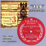交響曲第3番『英雄』 フルトヴェングラー&VPO(1944) リマスター:平林直哉