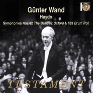 交響曲第82番『熊』、第103番『太鼓連打』、第92番『オックスフォード』 ギュンター・ヴァント&ケルン・ギュルツェニヒ管弦楽団