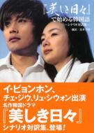 『美しき日々』で始める韓国語 シナリオ対訳集