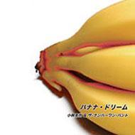 バナナ・ドリーム
