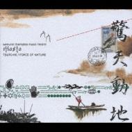 samurai champloo music record::masta