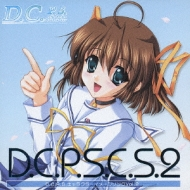 『D.C.P.S.〜ダ・カーポ〜プラスシチュエーション』 キャラクターイメージソング Vol.2::D.C.P.S.C.S.2