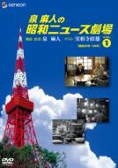 泉麻人の昭和ニュース劇場 VOL.1