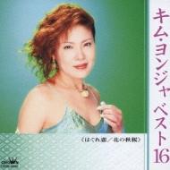 キム・ヨンジャベスト16 ■はぐれ恋 ■北の秋桜