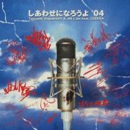 しあわせになろうよ'04 【Copy Control CD】