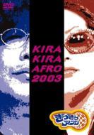 きらきらアフロ 2003