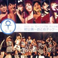 2003-4nen Mo-Ningumusume Otomegumi Hatsukouen Otometikku