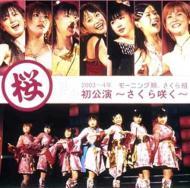 2003-4nen Morning Musume Sakuragumi Hatsukouen Sakurasaku