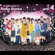 ハロー!プロジェクト ラジオドラマ vol.4