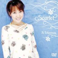 徳永愛「Scarlet」ミュージッククリップ vol.3