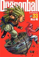 ドラゴンボール完全版 33 ジャンプ・コミックス
