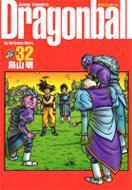 ドラゴンボール完全版 32 ジャンプ・コミックス
