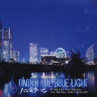 Under The Blue Light: ハマのテーマ 【Copy Control CD】