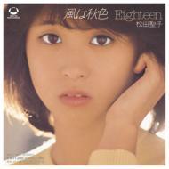 風は秋色/Eighteen