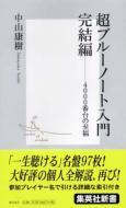 超ブルーノート入門完結編 4000番台の至福 集英社新書