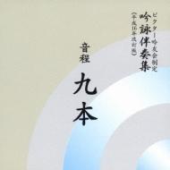ビクター吟友会制定吟詠伴奏集≪平成16年改訂版≫::音程九本