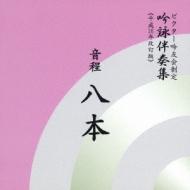 ビクター吟友会制定吟詠伴奏集≪平成16年改訂版≫::音程八本