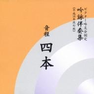 ビクター吟友会制定吟詠伴奏集≪平成16年改訂版≫::音程四本