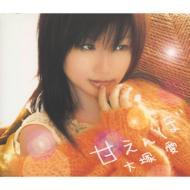 甘えんぼ 【Copy Control CD】