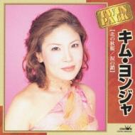 キム・ヨンジャ ツインパック 北の秋桜/涙の鎖