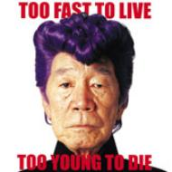 TOO FAST TO LIVE TOO YOUNG TO DIE 【Copy Control CD】