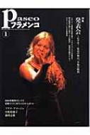 パセオフラメンコ 2004年1月号