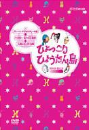 ひょっこりひょうたん島 DVD-BOX