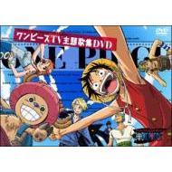 ワンピース TV主題歌集DVD