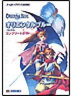 オリエンタルブルー 青の天外 コンプリートガイド ゲームボーイアドバンスBOOKS
