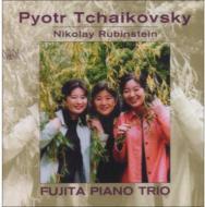 Piano Trio: Fujita Piano Trio +n.rubinstein: Piano Pieces