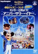 東京ディズニーランド20周年 ミッキーと見よう!アニバーサリー・イヤー