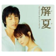 解夏 オリジナル・サウンドトラック