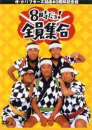 ザ・ドリフターズ結成40周年記念盤 8時だヨ!全員集合