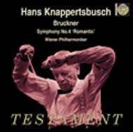 交響曲第4番『ロマンティック』 ハンス・クナッパーツブッシュ&ウィーン・フィル