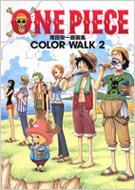 ONE PIECE イラスト集 COLOR WALK 2 ジャンプコミックスデラックス