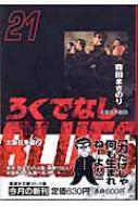 ろくでなしBLUES 21(大阪抗争編 2)集英社文庫