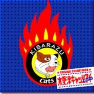オリジナル・サウンドトラック::木更津キャッツアイ 日本シリーズ