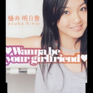 □Wanna be your girlfriend□