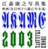 映画「赤目四十八滝心中未遂」 江森康之写真集
