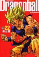 ドラゴンボール完全版 22 ジャンプ・コミックス