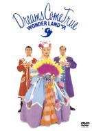 史上最強の移動遊園地 ドリカムワンダーランド'91