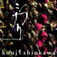 シカリ -Hourglass Musing
