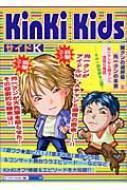 KinKi KidsサイドK