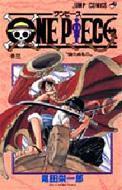 尾田栄一郎/Onepiece 巻3